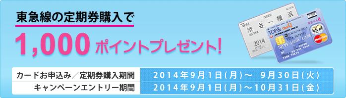東急定期券購入キャンペーン画像