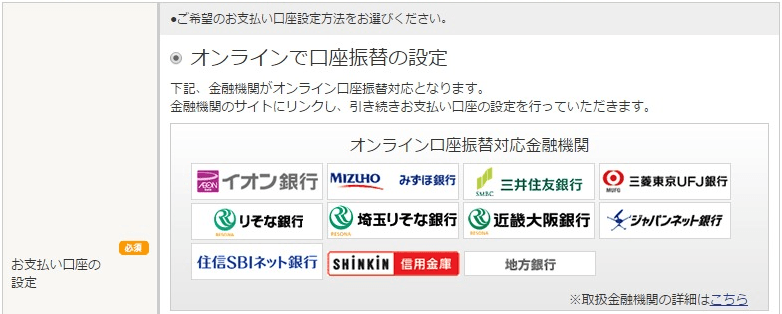 イオンカード(WAON一体型)のオンライン口座振替サービス画像