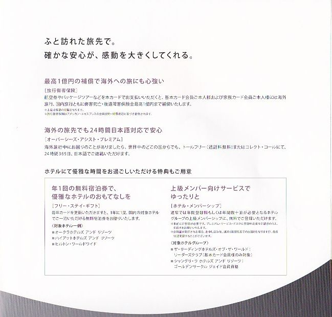 ANAアメックスプレミアムパンフレット画像