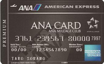 ANAアメックスプレミアム券面画像