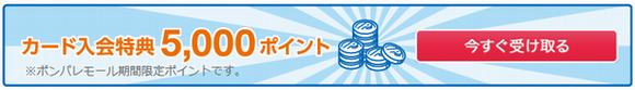 ポンパレモール限定ポイント8,000円分画像