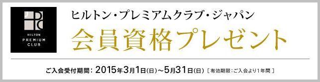 セゾンプラチナアメックス「ヒルトン・プレミアムクラブ・ジャパン年会費無料」キャンペーン画像