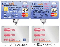 TOP&ジュニアPASMOオートチャージイメージ画像