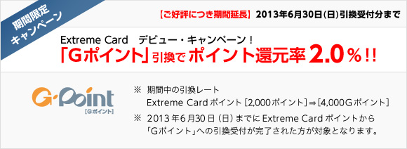Extreme Cardデビュー・キャンペーン画像