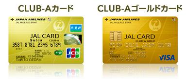 CLUB-AカードとCLUB-Aゴールドカードの違い画像